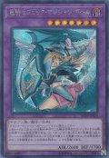 竜騎士ブラック・マジシャン・ガール ※イラスト違い