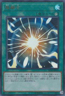 画像1: 超融合