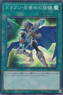 画像1: ドラゴン・目覚めの旋律