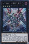 ヴァレルロード・X・ドラゴン(エクスチャージ)
