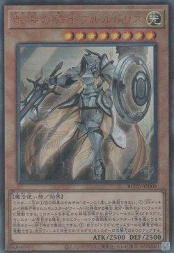 画像1: 教導の騎士フルルドリス