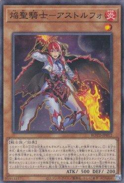 画像1: 焔聖騎士-アストルフォ