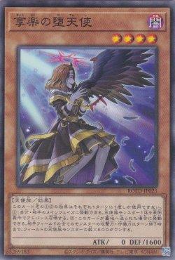 画像1: 享楽の堕天使