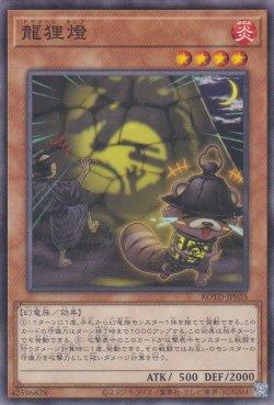 画像1: 龍狸燈 (ドラグーン・ランプ)
