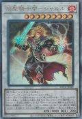 焔聖騎士帝-シャルル