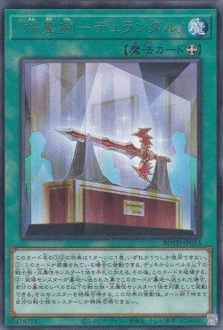 画像1: 『焔聖剣-デュランダル』