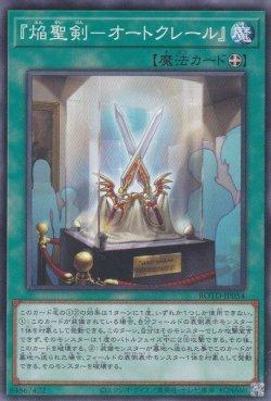 画像1: 『焔聖剣-オートクレール』