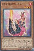 転生炎獣フォクサー(サラマングレイト)