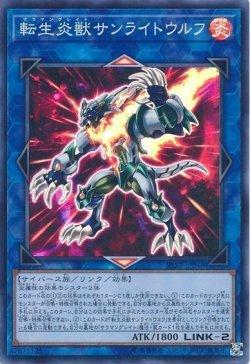 画像1: 転生炎獣サンライトウルフ(サラマングレイト)