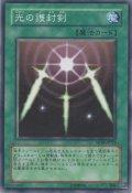 光の護封剣(SD18)