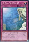 忘却の海底神殿