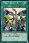 巨竜の羽ばたき