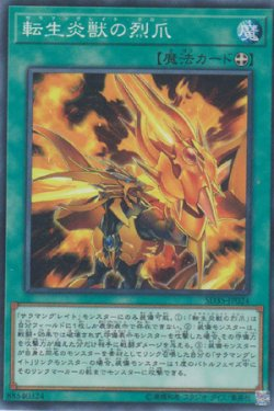 画像1: 転生炎獣の烈爪(サラマングレイト・クロー)
