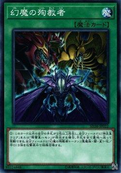 画像1: 幻魔の殉教者