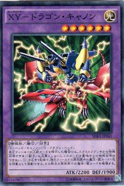 画像1: XY-ドラゴン・キャノン