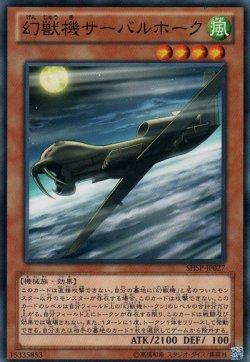 画像1: 幻獣機サーバルホーク