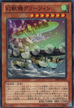 画像1: 幻獣機グリーフィン