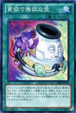 画像1: 貪欲で無欲な壺