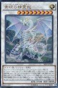 青眼の精霊龍(ブルーアイズ・スピリット・ドラゴン)