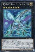 電子光虫(デジタル・バグ)-ライノセバス