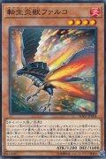 転生炎獣ファルコ(サラマングレイト)