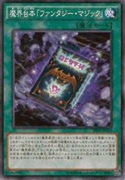 画像1: 魔界台本「ファンタジー・マジック」