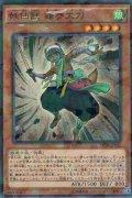妖仙獣 鎌参太刀(カマミタチ)