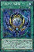 影霊衣(ネクロス)の降魔鏡