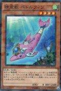 精霊獣 ペトルフィン