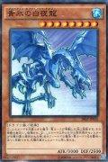 青氷の白夜龍(ブルーアイス・ホワイトナイツ・ドラゴン)