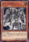 古代の機械巨人(アンティーク・ギアゴーレム)