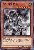 古代の機械獣(アンティーク・ギアビースト)