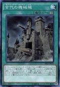 古代の機械城(アンティーク・ギアキャッスル)