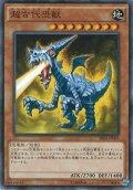 超古代恐獣(エンシェント・ダイノ)