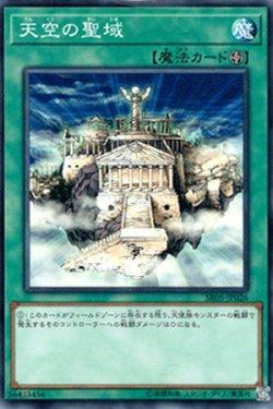 画像1: 天空の聖域