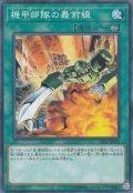 機甲部隊の最前線 (マシンナーズ・フロントライン)