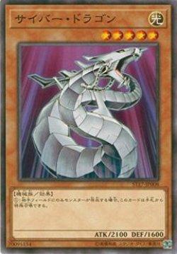 画像1: サイバー・ドラゴン