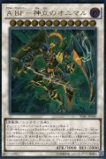 A BF(アサルト ブラックフェザー)-神立のオニマル
