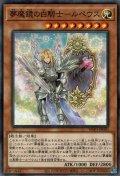 夢魔鏡の白騎士-ルペウス