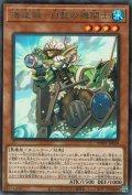 海造賊-白髭の機関士(プランドロール)
