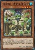 海造賊-青髭の海技士(プランドロール)