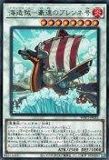 海造賊-豪速のブレンネ号(プランドロール)