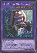 海造賊-双翼のリュース号(プランドロール)