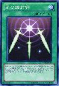 光の護封剣