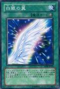 白銀の翼 DP09