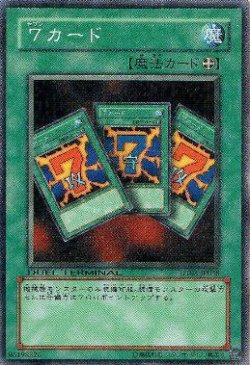 画像1: 7(セブン)カード