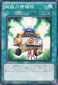 超能力増幅器(サイキック・ブースター)