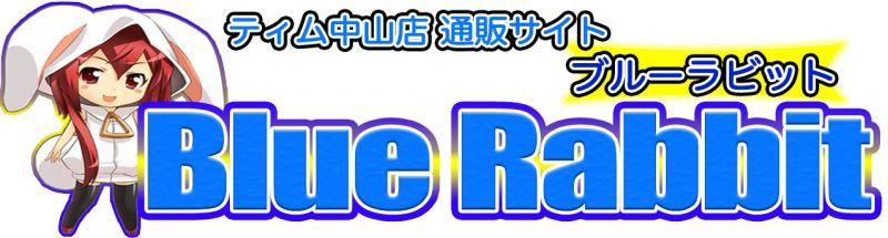 遊戯王通販サイト『ブルーラビット』