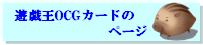 遊戯王OCGカードのページ