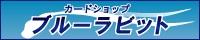 遊戯王・DM・ヴァイスなど ◆通販サイト◆ ブルーラビット